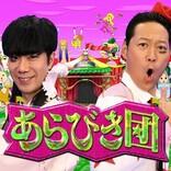 """『あらびき団レジェンド祭!』放送! 笑い飯&千鳥の超貴重な""""あら芸""""も"""