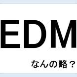【クイズ】EDMって何の略だか言える?意外に知らない!