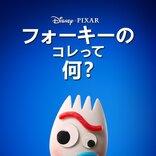 Disney+オリジナル「トイ・ストーリー」最新作!    愛とは? お金とは? おもちゃに問いかける『フォーキーのコレって何?』ボーが冒険談を語る『ボー・ピープはどこに?』