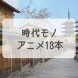 歴史を駈けぬける「時代モノ」アニメ13本