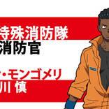 『炎炎ノ消防隊』オグン役に古川慎!キャラクターPV&キャストコメント解禁