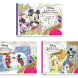 ディズニーの大人ぬり絵でおうち時間を楽しもう!素敵なポストカード3タイトル同時発売
