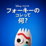 "「Disney+」、『トイ・ストーリー』新作ショート配信 ""フォーキー""竜星涼のコメント到着"