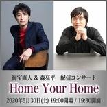 海宝直人、森亮平(ピアノ)とともに配信コンサート『Home Your Home』を5/30に開催