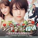 山本美月主演『ランチ合コン探偵』が7月DVD発売! つぼみ大革命参加の特典映像も大注目