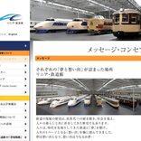 リニア・鉄道館、6月3日から営業再開 ありがとう700系新幹線特別イベントは9月7日まで延長