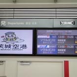 東京じゃないのに「東京〇〇」は千葉や茨城だけ?埼玉や神奈川は…東京茨城国際空港問題