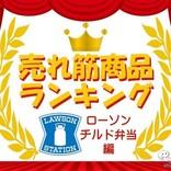 売れ筋ランキング「ローソン チルド弁当編 TOP5」