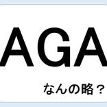 【クイズ】AGAって何の略だか言える?意外に知らない!