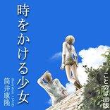 アニメ映画「時をかける少女」から学ぶポジティブさ!迎えに行きたい未来がある