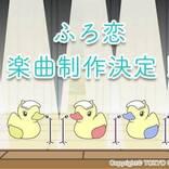 伊東健人、KENN、岡本信彦らが歌唱! 『ふろ恋 私だけの入浴執事』楽曲制作が決定!