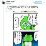 浦田カズヒロ先生のTwitter連載作品「100日後に打ち切られる漫画家」が運命の100日目