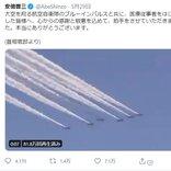 『ブルーインパルス』東京飛来に賛否両論 「税金の無駄」「励まされた医療従事者が多数いる」
