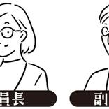 """ファッションの""""どうしよう""""をお助け!【イメージアップ委員会】#あいまるの新社会人編part1"""