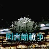 映画「図書館戦争」が面白い!実写版もアニメ版も観てみよう