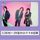 【ニュースを振り返り】5/28(木)~29(金):音楽ジャンルのおすすめ記事