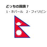 ネパール?フィリピン?答えは… どちらの国旗でしょう【国旗クイズ#13】
