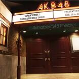 AKB48、当面は無観客で劇場再開を発表 「ようやく希望の光が…」