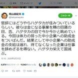 鳩山由紀夫元首相「官邸にはどうやらハゲタカが住みついているらしい」「ハゲタカ栄えて国滅ぶ」ツイートに反響