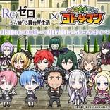 TVアニメ【Re:ゼロから始める異世界生活】×「コトダマン」初コラボを開催、ログインでプレゼントも