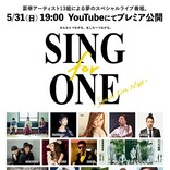 <レポート>アーティスト13組の想いを込めた楽曲とスペシャルライブ番組【SING for ONE -Special Live Night-】