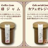 高級「生」食パン専門店【乃が美】から珈琲ジャムが登場!