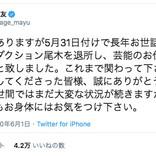 渡辺麻友さん芸能界引退発表に惜しむ声続々…… YouTubeではプレイリスト「まゆゆ、ありがとう。」が大反響