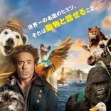 石田ゆり子ら豪華声優陣が日本語吹替え『ドクター・ドリトル』新たな公開日は6月19日