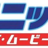 中川大志&山寺宏一日本語吹き替え『ソニック・ザ・ムービー』日本公開は6月26日