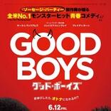『グッド・ボーイズ』6.12公開 『翔んで埼玉』原作者ら激賞コメント到着
