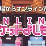 マンゲキ、∞ホールをオンラインでも楽しもう! 6月7日(日)~6月12日(金)公演スケジュール【番組表】
