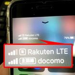 『Rakuten UN-LIMIT』をデータ通信のみで1カ月使ってみた率直な感想! ネット・映画・ゲームで使い倒した結果