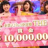 『女芸人No.1決定戦 THE W』今年も開催決定 1回戦は動画審査