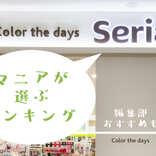 セリア<Seria>マニア100人が選ぶ人気リピ商品ランキング【編集部おすすめ14選も】2021最新版
