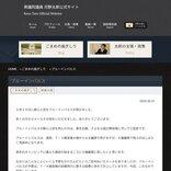 河野太郎大臣が『ブルーインパルス』東京飛行の経費が約360万円とブログで説明 「批判していた人は反省して」の声も