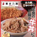 かつや、養老乃瀧の「養老牛丼」を数量限定で販売