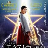 【映画ランキング】『心霊喫茶「エクストラ」の秘密』がV3!