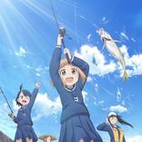TVアニメ『放課後ていぼう日誌』、7月より放送・配信の再開が決定