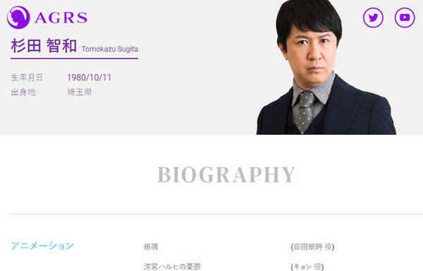 「株式会社AGRS」公式サイトより (180454)