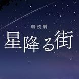竹中凌平、米原幸佑らに加え、名塚佳織、矢尾⼀樹も出演 スタジオから朗読劇『星降る街』を生配信で上演