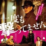 石橋蓮司主演『一度も撃ってません』7.3公開 劇中シーン使用のマナー映像公開