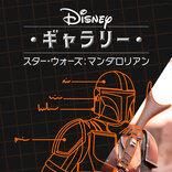 『スター・ウォーズ』初実写ドラマや『トイ・ストーリー』スピンオフ、『マーベル ロキ』など Disney+最新映像を公開