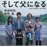 「そして父になる」父でなくても心に刺さる!家族のあり方を描く。