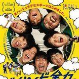 子役からイケメン青年へ成長した加藤清史郎が青春に全力投球『#ハンド全力』