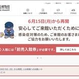 京都鉄道博物館、6月15日再開 前売券購入者のみ入館可能