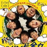 加藤清史郎『#ハンド全力』7.31全国公開 熊本では7.24先行公開