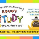 小学6年理科の教科書にも採用されたLOVOTのプログラミング教育サービスを発表!