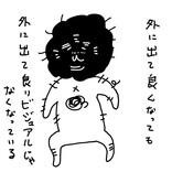 カレー沢薫のほがらか家庭生活 第197回 クールビズ