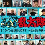 ミュージカル「忍たま乱太郎」キャストがウラ話や本音トークを自宅から生配信