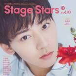 牧島輝、「TVガイド Stage Stars vol.10」の表紙に初登場! 裏表紙は藤田玲!